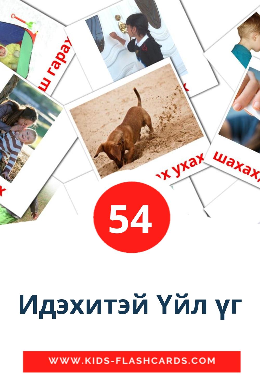 55 Идэхитэй Үйл үг Picture Cards for Kindergarden in mongolian