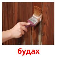 будах picture flashcards