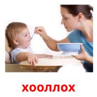 хооллох picture flashcards