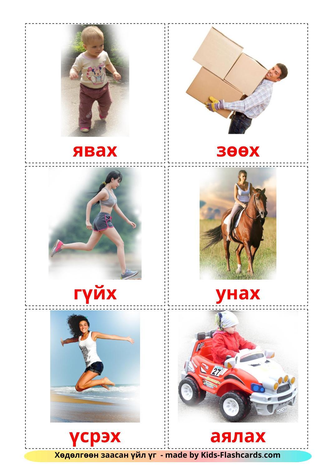 Movement verbs - 22 Free Printable mongolian Flashcards