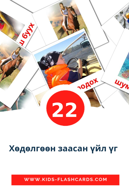 22 Хөдөлгөөн заасан үйл үг  Picture Cards for Kindergarden in mongolian