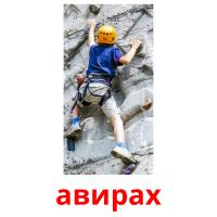 авирах picture flashcards