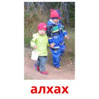алхах picture flashcards