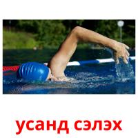 усанд сэлэх picture flashcards