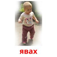 явах picture flashcards