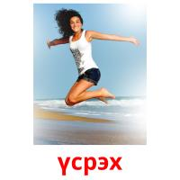 үсрэх picture flashcards