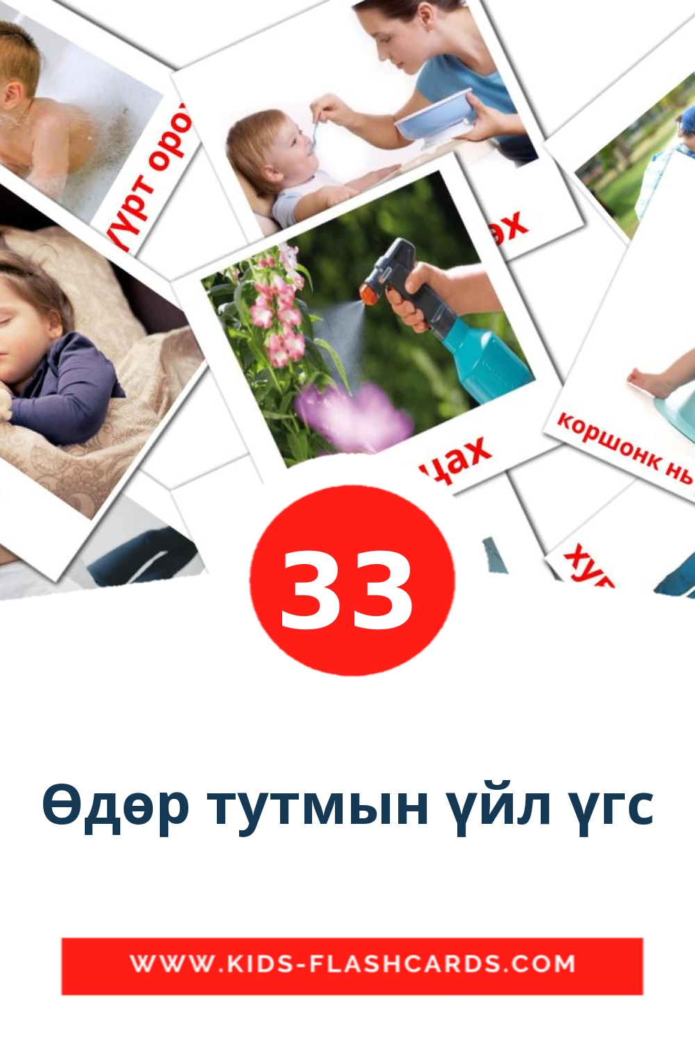 33 Өдөр тутмын үйл үгс Picture Cards for Kindergarden in mongolian