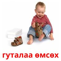гуталаа өмсөх picture flashcards