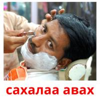 сахалаа авах picture flashcards