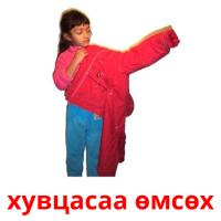 хувцасаа өмсөх picture flashcards