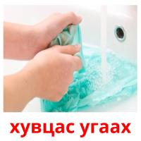 хувцас угаах picture flashcards