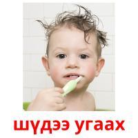шүдээ угаах picture flashcards