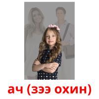 ач (зээ охин) picture flashcards