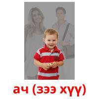 ач (зээ хүү) picture flashcards