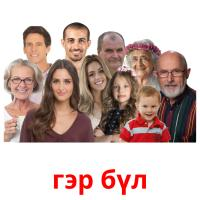 гэр бүл picture flashcards