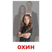 охин picture flashcards