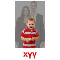 хүү picture flashcards