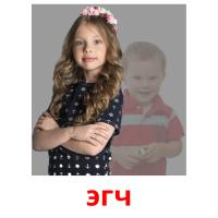 эгч picture flashcards