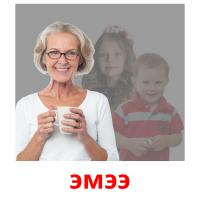 эмээ picture flashcards