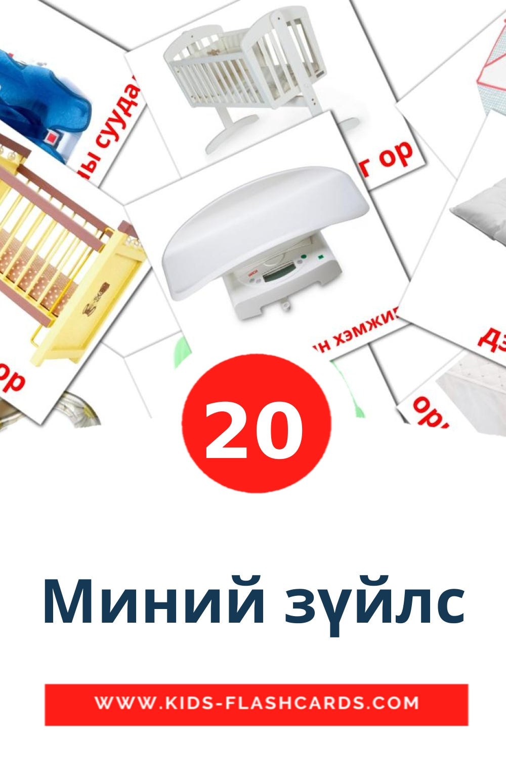 20 Миний зүйлс Picture Cards for Kindergarden in mongolian