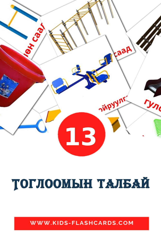 13 Тоглоомын талбай Picture Cards for Kindergarden in mongolian