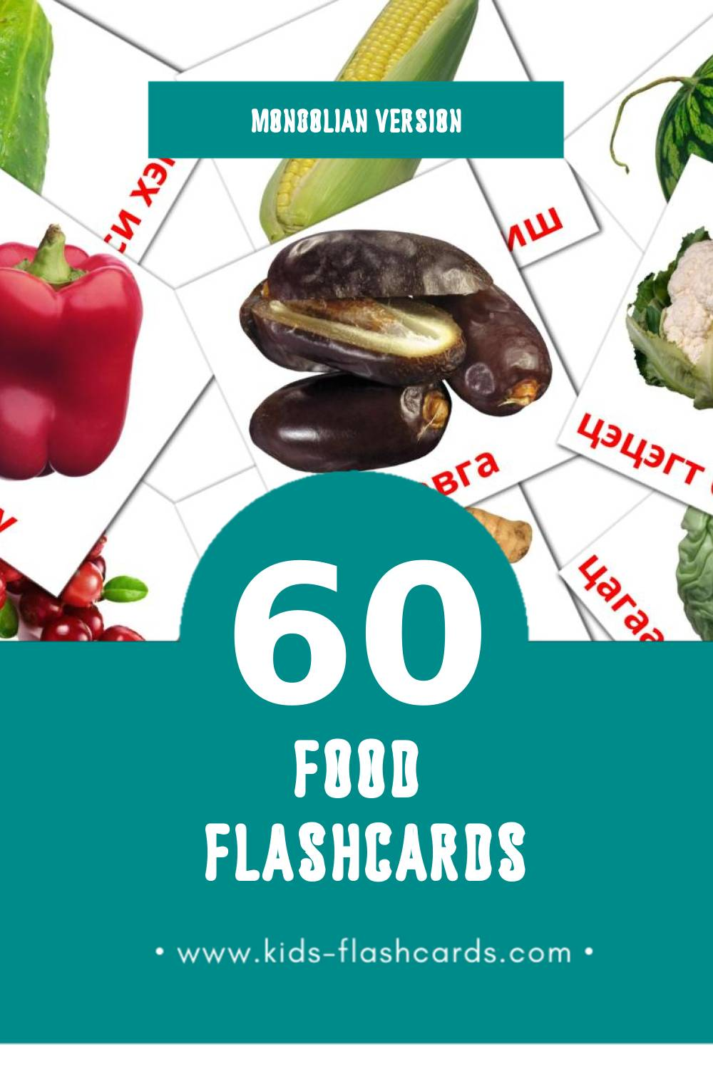 Visual Хүнс Flashcards for Toddlers (60 cards in Mongolian)