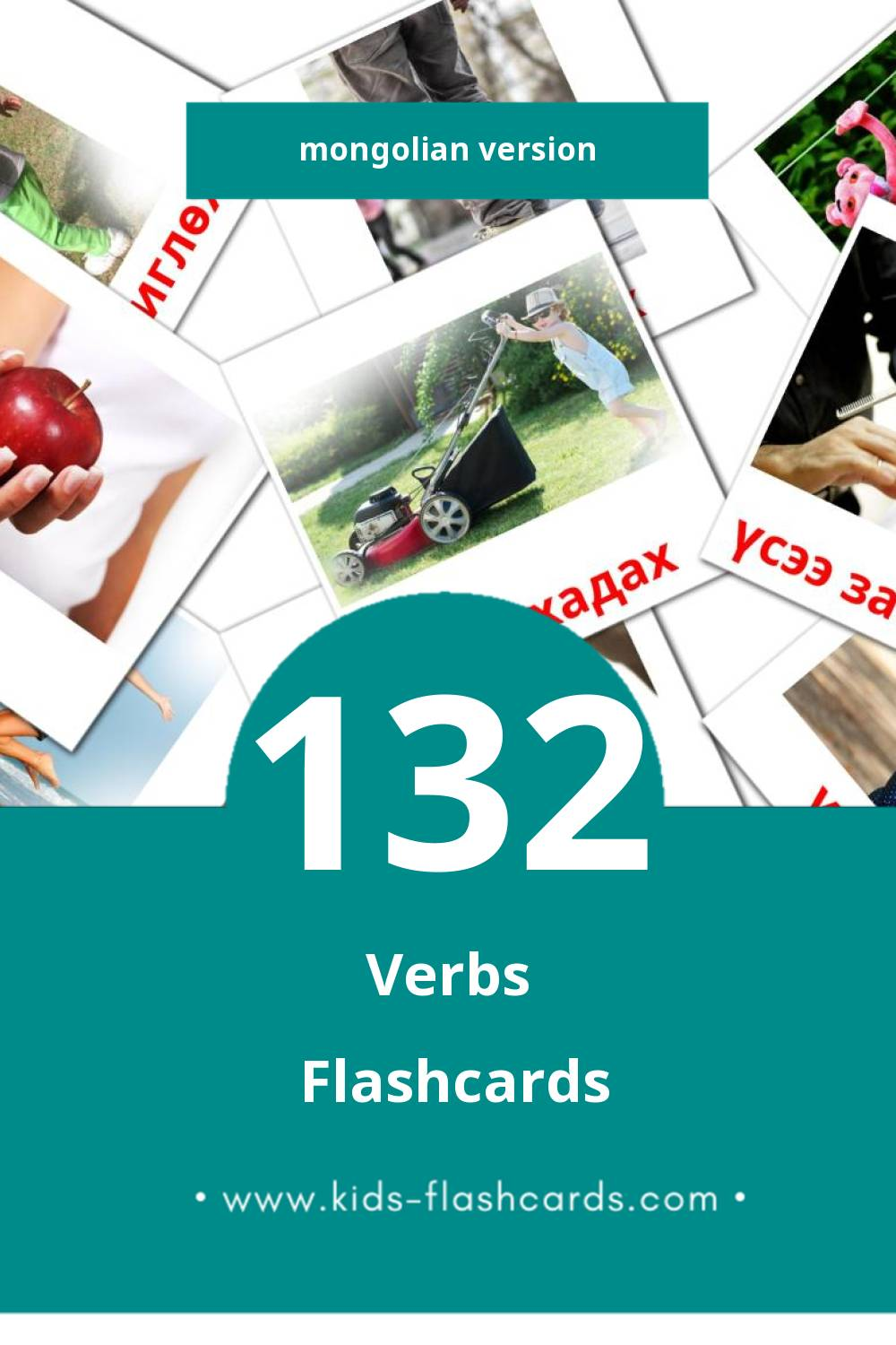 Visual Үйл үгс Flashcards for Toddlers (110 cards in Mongolian)
