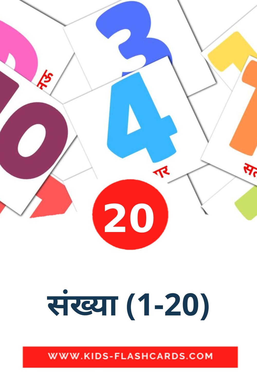 20 संख्या (1-20) Picture Cards for Kindergarden in marathi