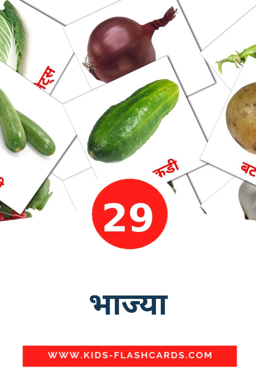 29 भाज्या Picture Cards for Kindergarden in marathi