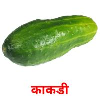 काकडी picture flashcards