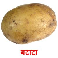 बटाटा picture flashcards