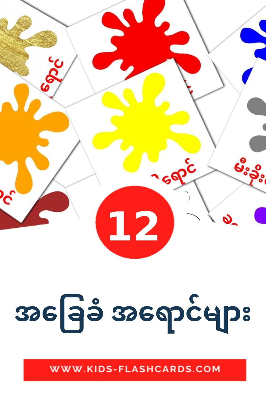 12 အခြေခံ အရောင်များ Picture Cards for Kindergarden in burmese