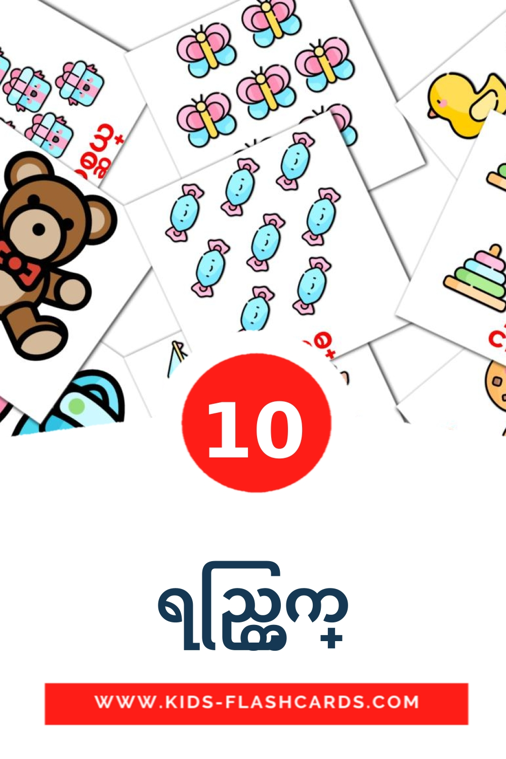 10 ရည္တြက္ Picture Cards for Kindergarden in burmese