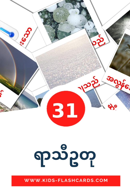 31 ရာသီဥတု Picture Cards for Kindergarden in burmese