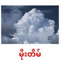 မိုးတိမ် picture flashcards