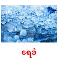 ရေခဲ picture flashcards