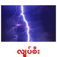 လျှပ်စီး picture flashcards