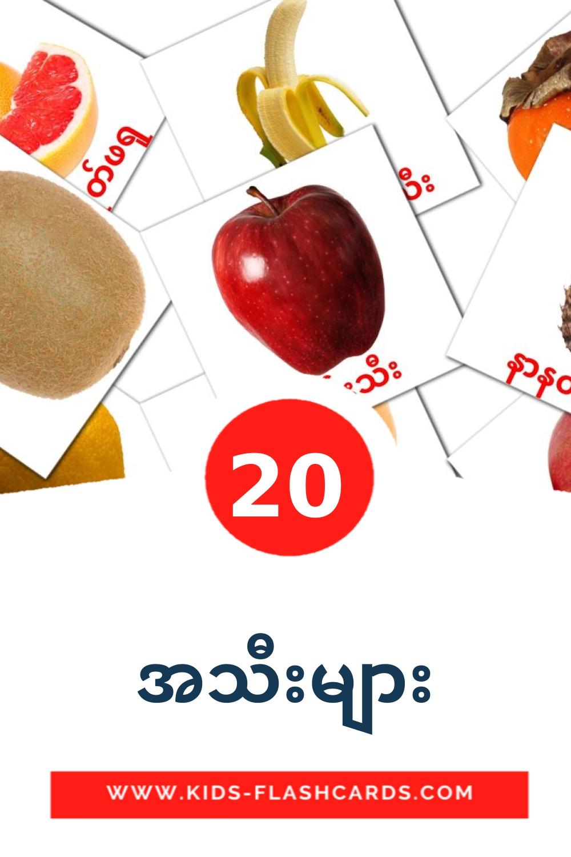 20 အသီးများ Picture Cards for Kindergarden in burmese