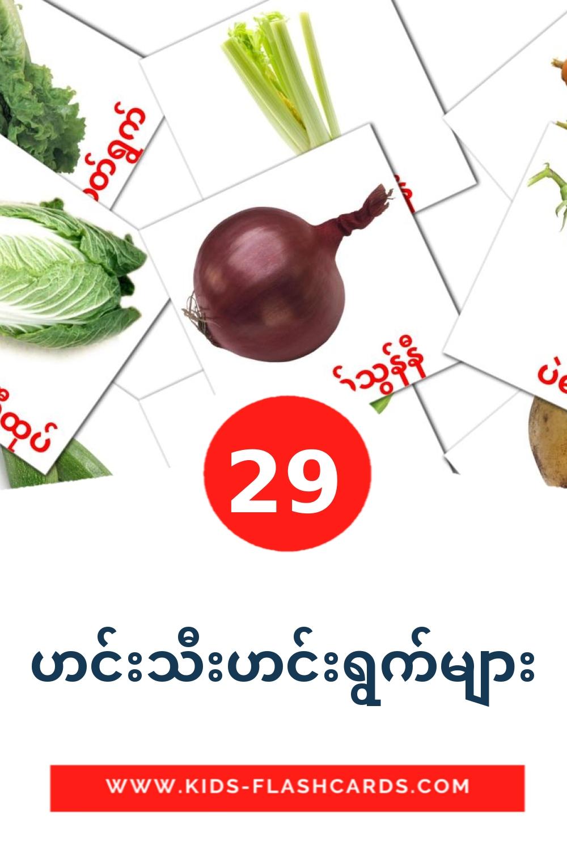 29 ဟင်းသီးဟင်းရွက်များ Picture Cards for Kindergarden in burmese