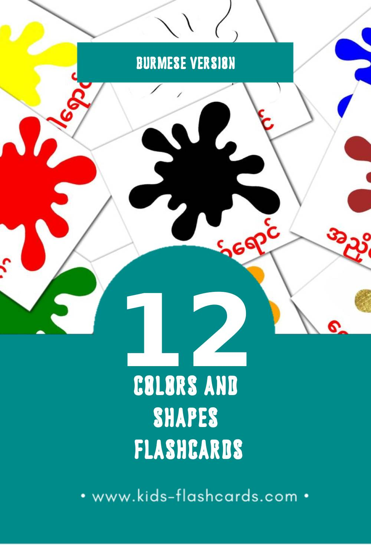 Visual အရောင်များနှင့်သဏ္ဌာန်များ Flashcards for Toddlers (12 cards in Burmese)