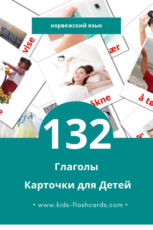 """""""verb"""" - Визуальный Норвежском Словарь для Малышей (133 картинок)"""