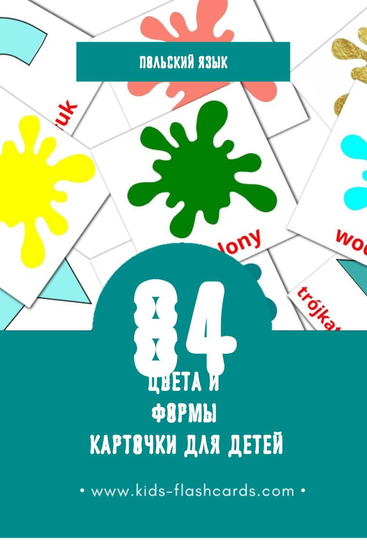 """""""Kolory i kształty"""" - Визуальный Польском Словарь для Малышей (84 картинок)"""