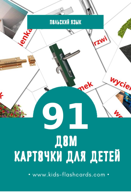 """""""Dom"""" - Визуальный Польском Словарь для Малышей (43 картинок)"""