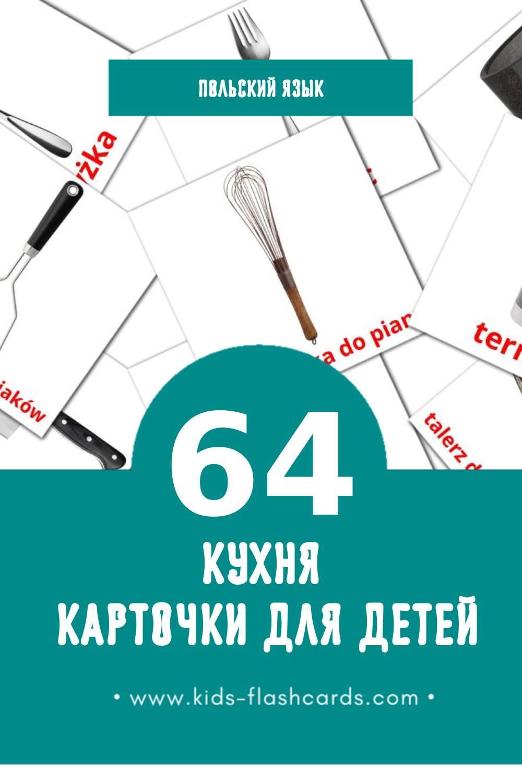 """""""Kuchnia"""" - Визуальный Польском Словарь для Малышей (64 картинок)"""
