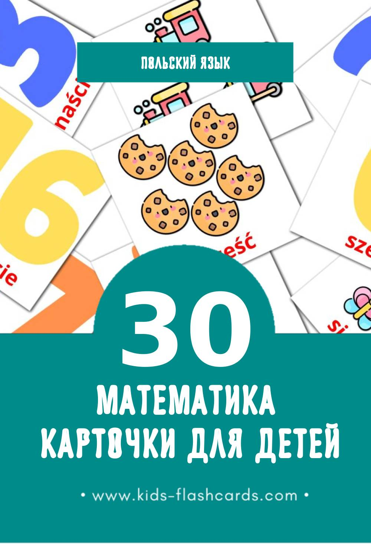 """""""Matematyka"""" - Визуальный Польском Словарь для Малышей (20 картинок)"""