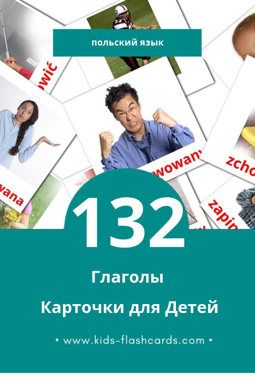 """""""Czasowniki stanu"""" - Визуальный Польском Словарь для Малышей (133 картинок)"""