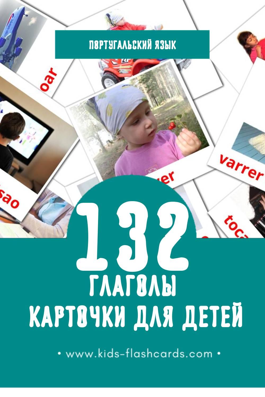 """""""VERBOS"""" - Визуальный Португальском Словарь для Малышей (133 картинок)"""
