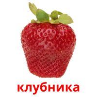 клубника picture flashcards