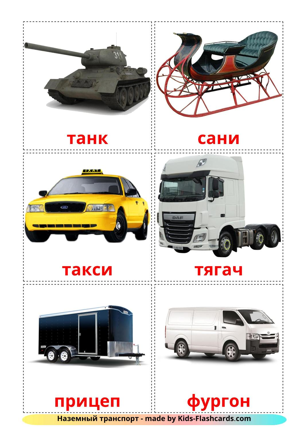 Land transport - 28 Free Printable russian Flashcards