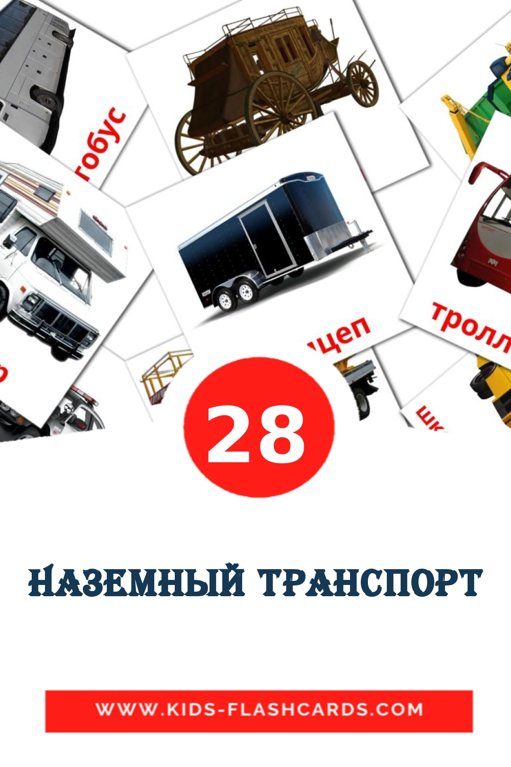28 Наземный транспорт Picture Cards for Kindergarden in russian